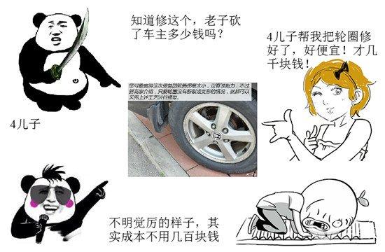 去4S店进行轮毂修复,小心被砍的伤痕累累哦!!_志琦轮毂电镀