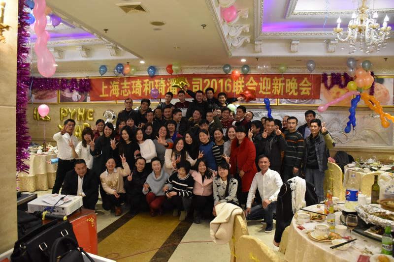 上海志琦和琦潘公司2016联合迎新晚会_志琦轮毂电镀