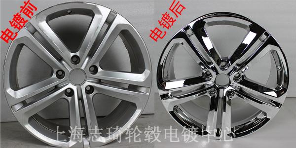 轮毂电镀和电镀轮毂的区别是什么?_志琦轮毂电镀