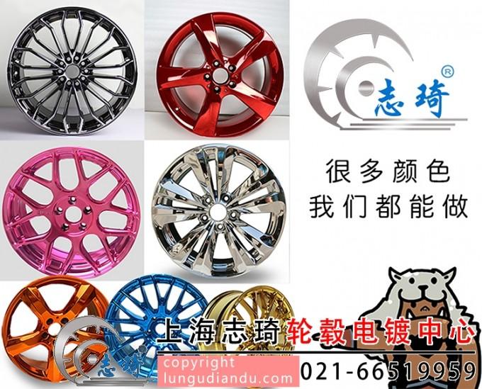 轮毂电镀都有哪些方法及工艺_志琦轮毂电镀