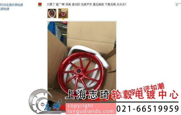 上海志琦轮毂电镀好评如潮_志琦轮毂电镀