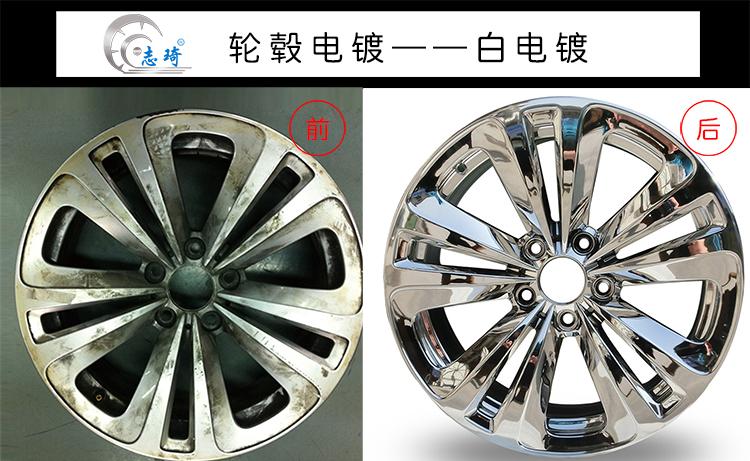 汽车轮毂怎么电镀 要多长时间_志琦轮毂电镀