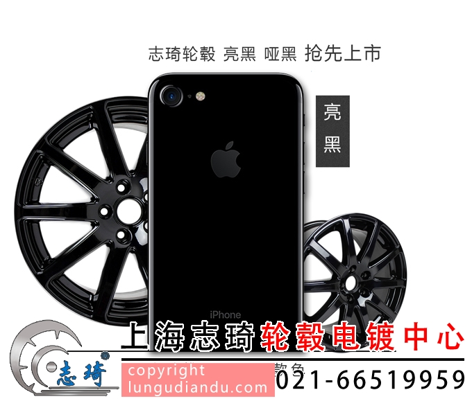 志琦轮毂改色与iPhone7色系同步上市_志琦轮毂电镀