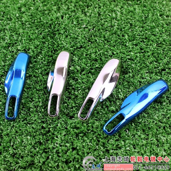 塑料件电镀产品展示效果图_志琦轮毂电镀