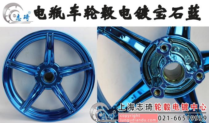 电瓶车轮毂改电镀宝石蓝_志琦轮毂电镀