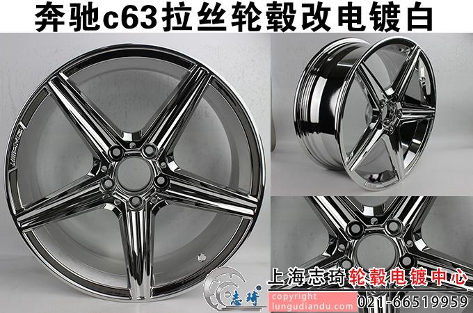 奔驰c63拉丝轮毂改电镀白_志琦轮毂电镀