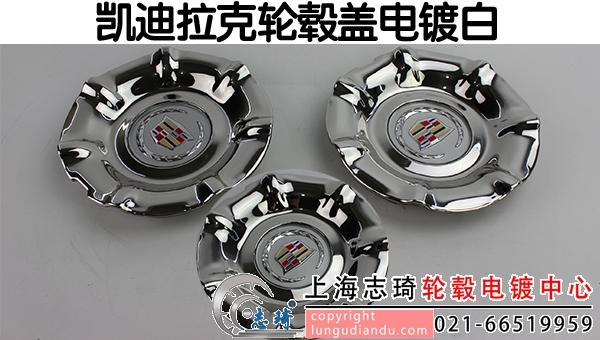 轮毂改电镀免费送标志盖电镀加工
