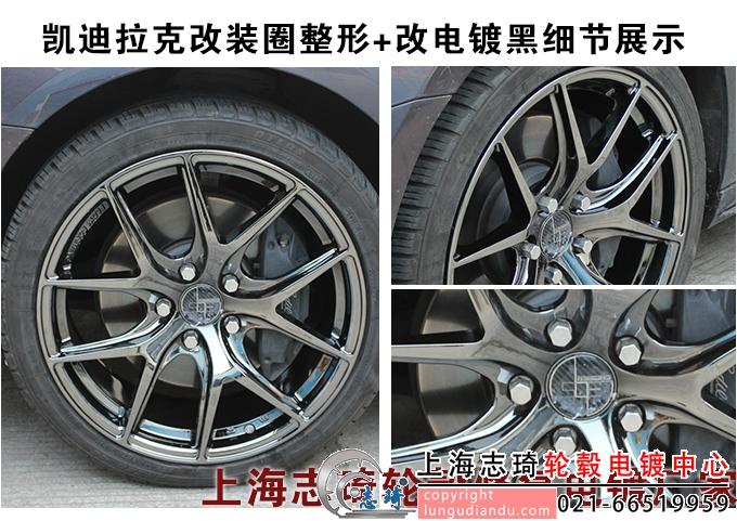 凯迪拉克改装圈整形加轮毂改电镀黑_志琦轮毂电镀