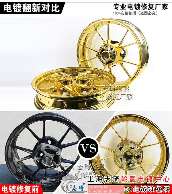 摩托车轮毂电镀加工摩托车配件镀铬_志琦轮毂电镀