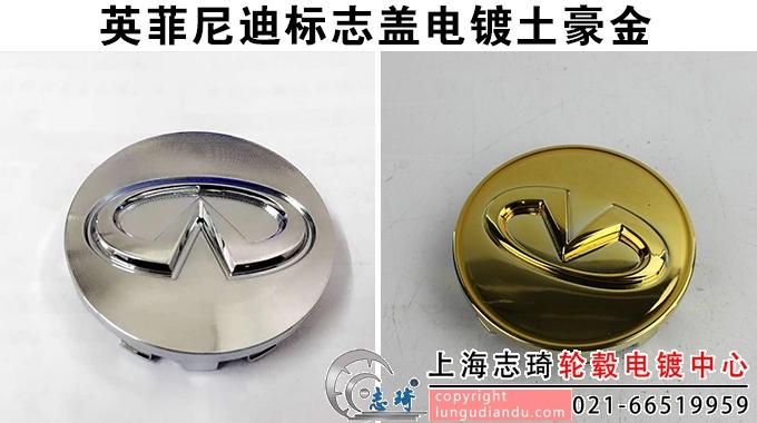 电镀塑料配件发黄的原因及处理方法_志琦轮毂电镀