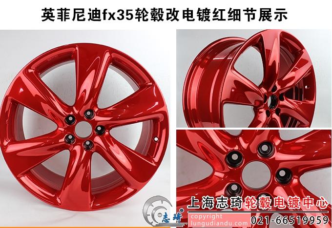 英菲尼迪fx35轮毂改电镀大红标志盖改土豪金_志琦轮毂电镀