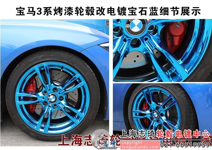 宝马3系轮毂改电镀宝石蓝与电镀黑_志琦轮毂电镀