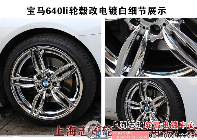 宝马640li轮毂改电镀白_志琦轮毂电镀