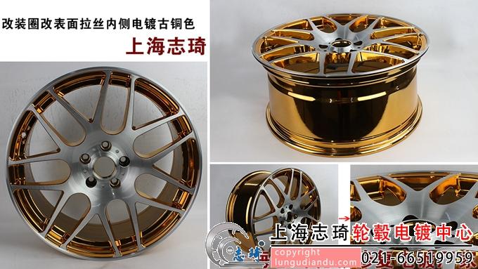 改装圈内侧改电镀古铜色表面拉丝_志琦轮毂电镀
