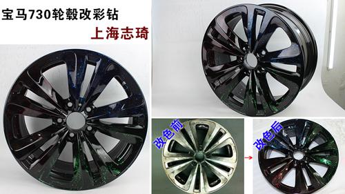轮毂改渐变色 钢圈改钻闪色_志琦轮毂电镀
