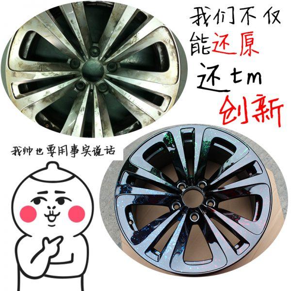 汽车轮毂上的小铁块是做什么用的_志琦轮毂电镀