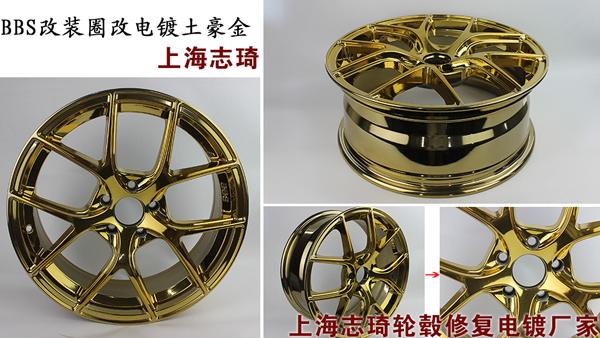 BBS改装圈轮毂电镀改色来一波_志琦轮毂电镀