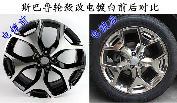 斯巴鲁白色车身轮毂改白电镀_志琦轮毂电镀