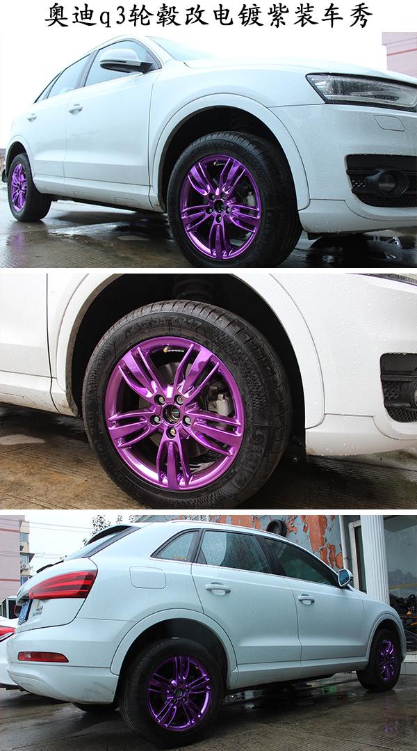 奥迪q3轮毂改电镀紫色_志琦轮毂电镀