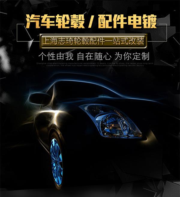 上海志琦汽车轮毂配件一站式电镀改装