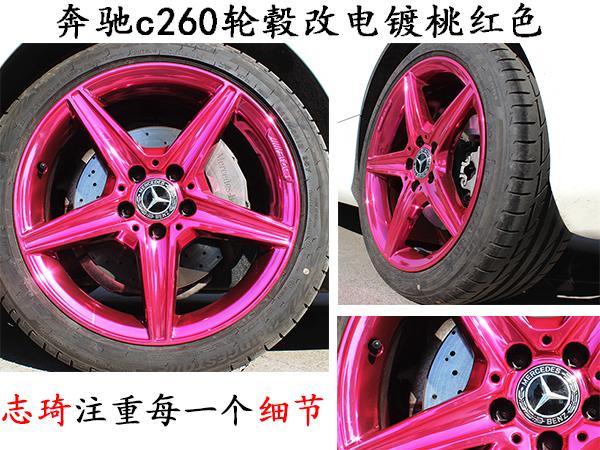 奔驰c260轮毂改电镀桃红色 应节应景_志琦轮毂电镀