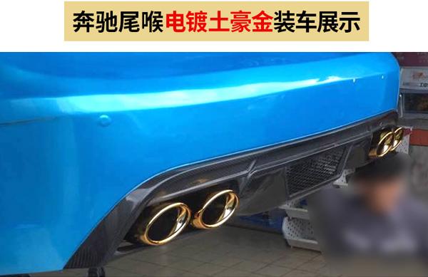 汽车尾喉翻新电镀改色_志琦轮毂电镀