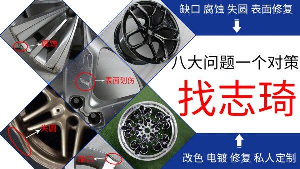 轮毂边缘磨损对车轮胎有影响吗_志琦轮毂电镀