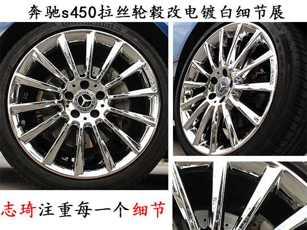 奔驰s450拉丝轮毂改电镀白_志琦轮毂电镀