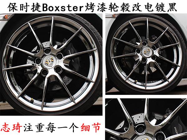 保时捷Boxster烤漆轮毂改电镀黑_志琦轮毂电镀