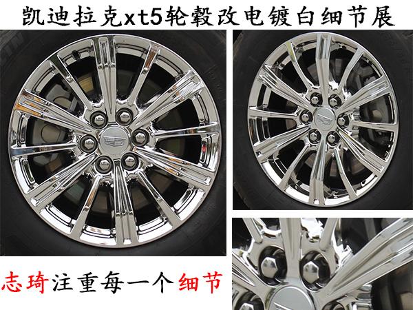 凯迪拉克xt5轮毂改电镀两种颜色你更喜欢哪种_志琦轮毂电镀