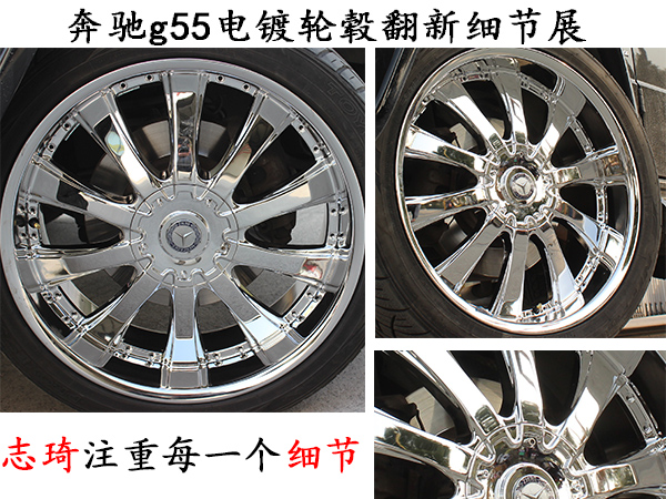 奔驰大G镜面电镀轮毂损伤刮花修复翻新_志琦轮毂电镀