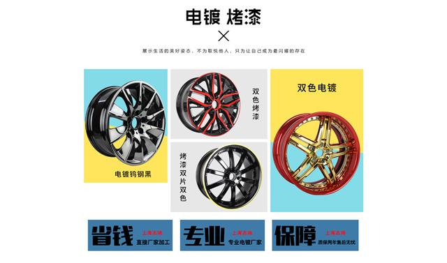 轮毂电镀改色能保持多久?要多少钱?_志琦轮毂电镀