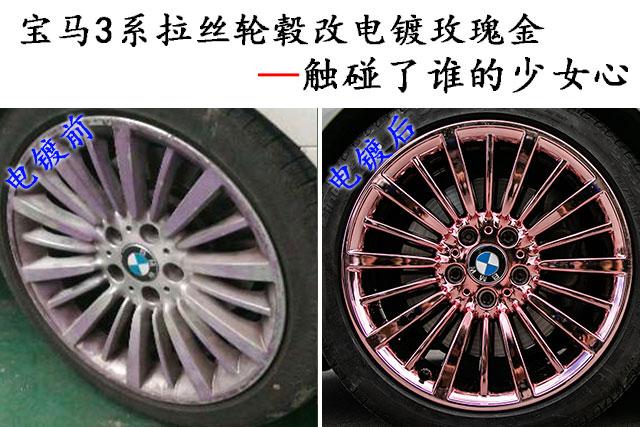 宝马3系拉丝轮毂改电镀玫瑰金色_志琦轮毂电镀