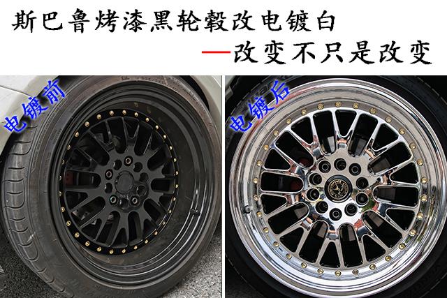 斯巴鲁黑色烤漆改装轮毂改电镀白_志琦轮毂电镀