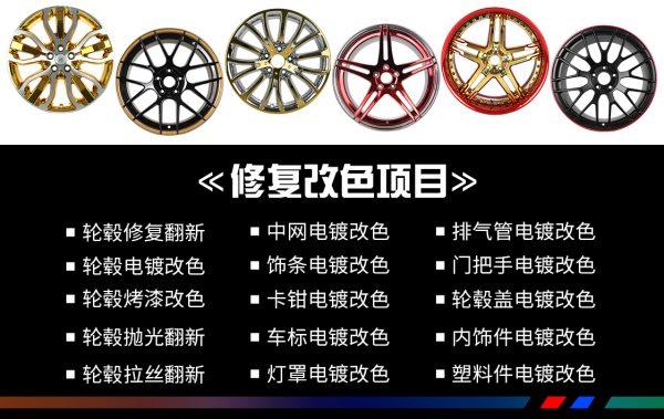 汽车配件及轮毂电镀改色小讲堂_志琦轮毂电镀